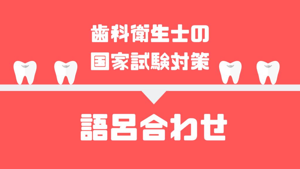 歯科衛生士国家試験対策語呂合わせ