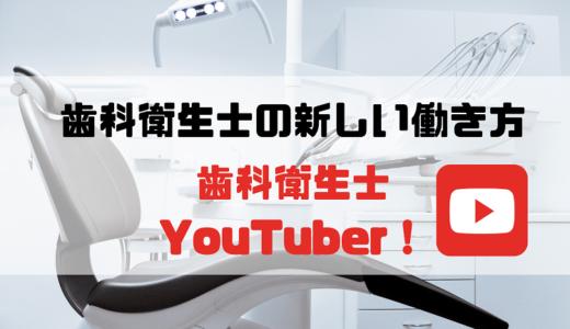かすみやんとは何者?歯科衛生士YouTuberを探る!