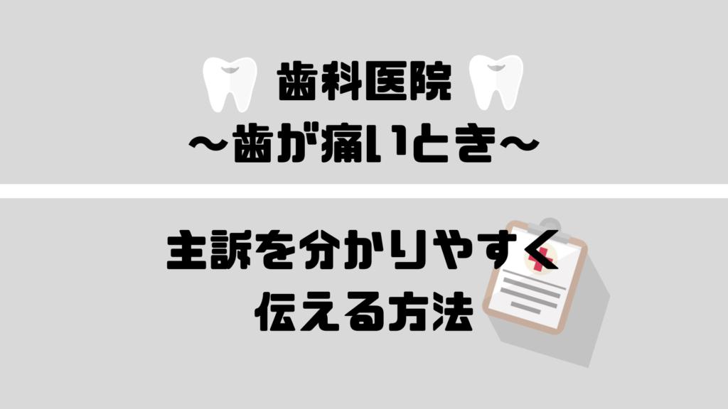 歯科医院で主訴を分かりやすく伝える方法