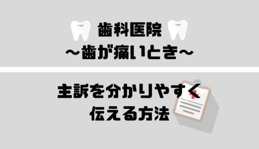 歯科医院に行ったときに、主訴を分かりやすく伝える方法を教えます。
