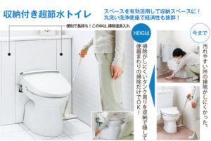 イシンホーム トイレ 収納付き