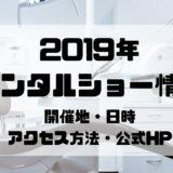 2019年デンタルショー詳細情報