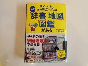 頭がいい子の家のリビングには必ず「辞書」「地図」「図鑑」がある