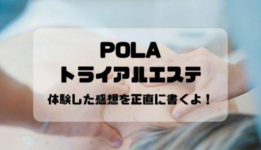 POLAのトライアルエステをうけた感想を正直に書いていくよ!