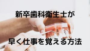 歯科衛生士 仕事 覚え方