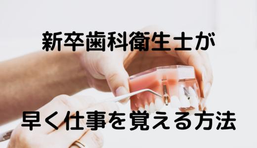 歯科衛生士の勉強方法を教えます!
