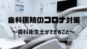 歯科医院のコロナ対策 歯科衛生士ができること
