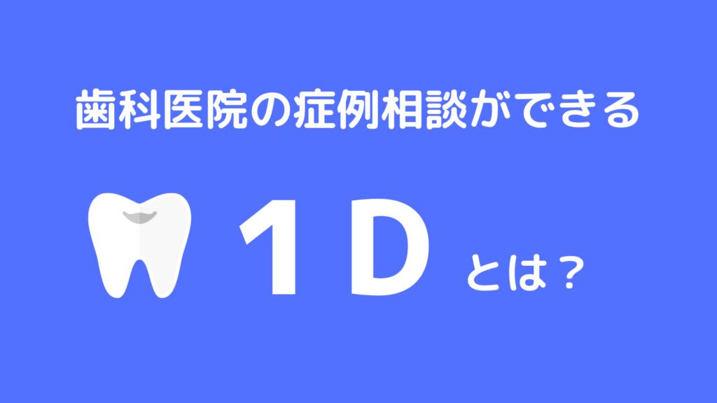 歯科衛生士 1D