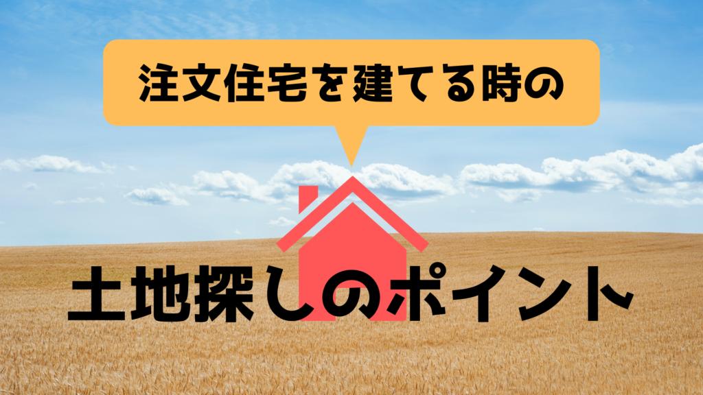 注文住宅 土地探しのポイント