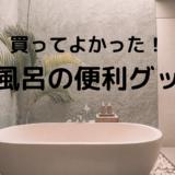 買ってよかった!お風呂の便利グッズの口コミレポート
