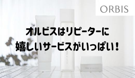オルビス(ORBIS)の通販はリピーターに嬉しいサービスがいっぱい!