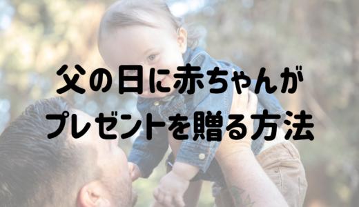父の日に赤ちゃんからプレゼントを贈る方法を紹介します