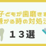 子どもが歯磨きを嫌がる時の対処法13選