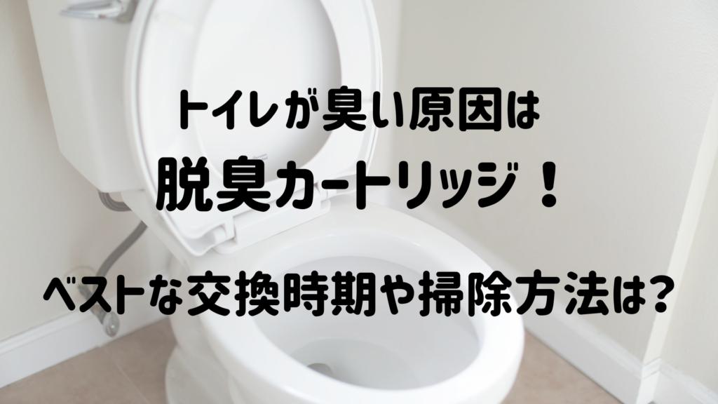 トイレが臭い原因は 脱臭カートリッジ! ベストな交換時期や掃除方法は?