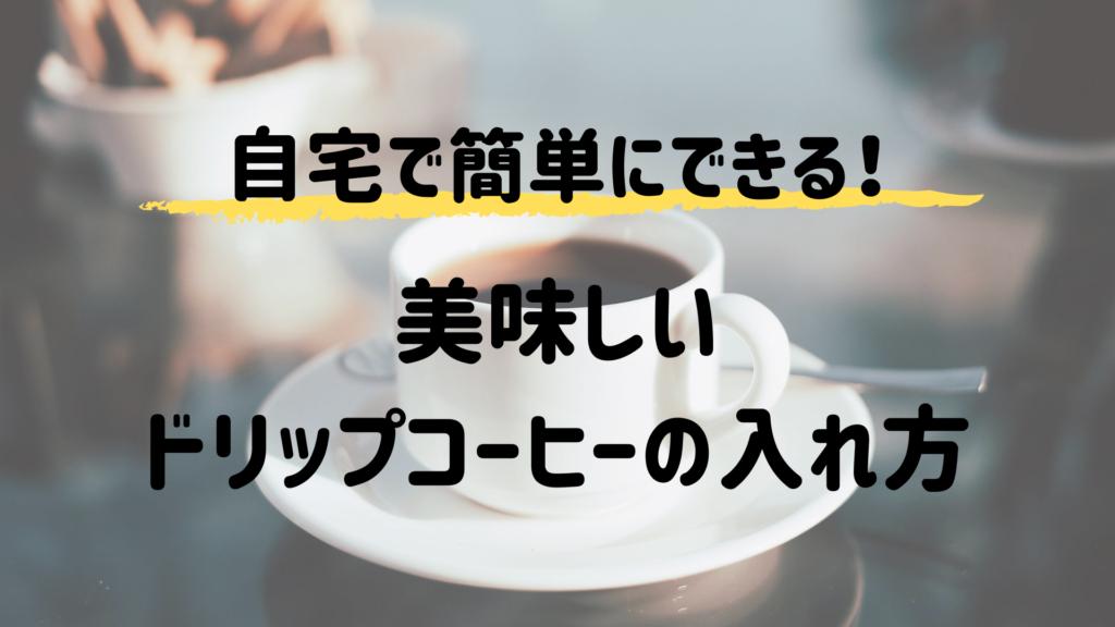 自宅で簡単にできる!美味しいドリップコーヒーの入れ方を紹介します