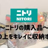 ニトリの購入品~キッチンの収納棚の上をスッキリさせる編~