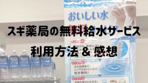 スギ薬局の無料給水サービスの利用方法と感想をまとめました