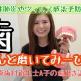 歯科衛生士A子 YouTube