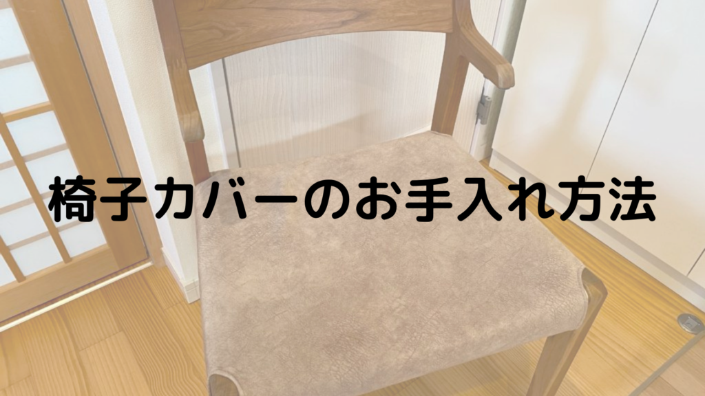 椅子カバーのお手入れ方法 洗い方と使用グッズを紹介