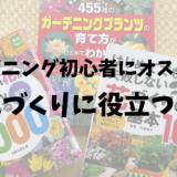 ガーデニング初心者にオススメ!花づくりに役立つ本を紹介します