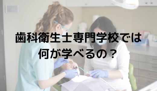 歯科衛生士専門学校へ行くとどんなことが学べるのか?
