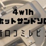 4w1hのホットサンドソロの使用感を本音レビューします