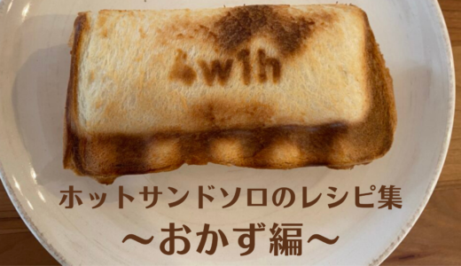 4w1hのホットサンドソロで作れる美味しいレシピ集【おかず編】