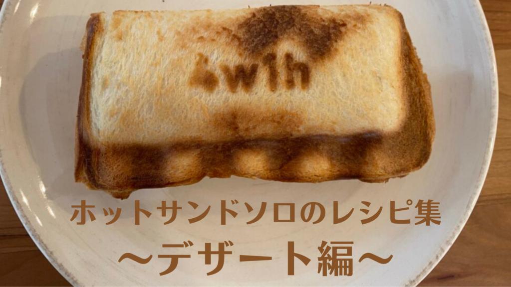 4w1h ホットサンドソロ レシピ デザート スイーツ
