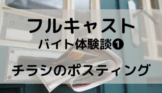 【フルキャスト体験談】チラシのポスティングの仕事内容と感想