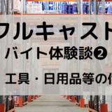 フルキャスト バイト体験談 倉庫内の雑貨・工具・日用品等の仕分け