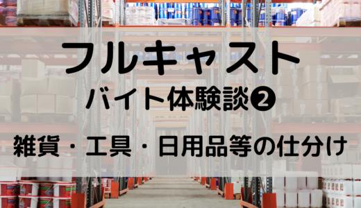 【フルキャスト体験談】未経験歓迎!雑貨・工具・日用品等の仕分けのアルバイト